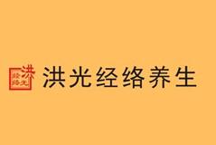 洪光经络养生会所亿博国际开户-南宁装饰公司灿源装饰合作客户