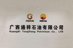 通祥石油办公室亿博国际开户-南宁亿博国际开户公司灿源装饰合作客户