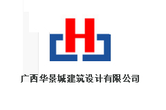 广西华景城建筑设计有限公司-南宁灿源装饰合作客户