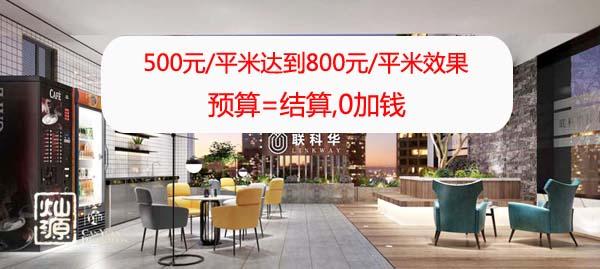 1500平米办公室亿博国际开户预算