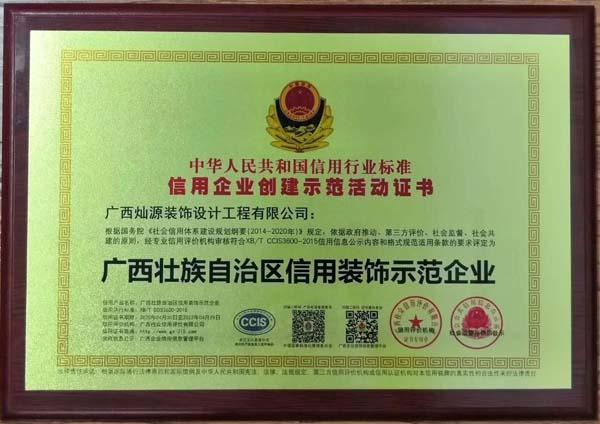广西壮族自治区信用装饰示范企业称号