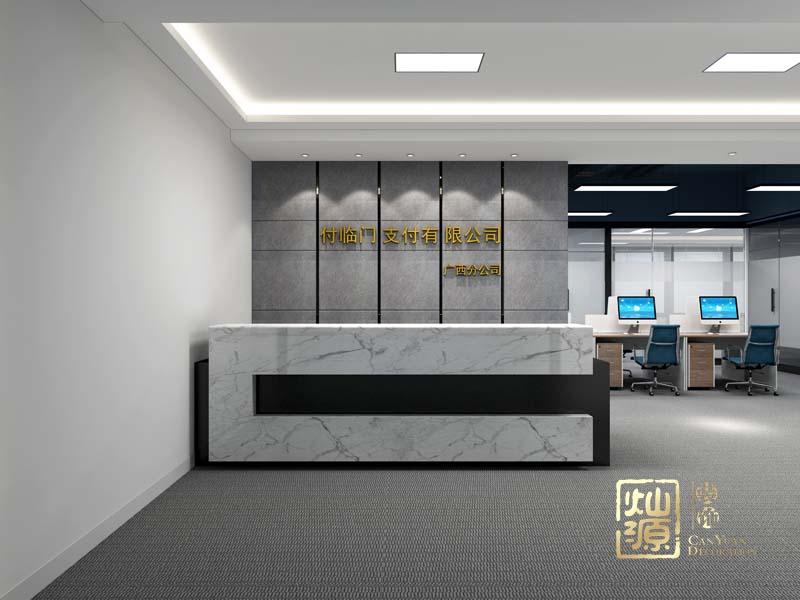 付臨門支付有限公司辦公室設計億博國際開戶案例-燦源裝飾