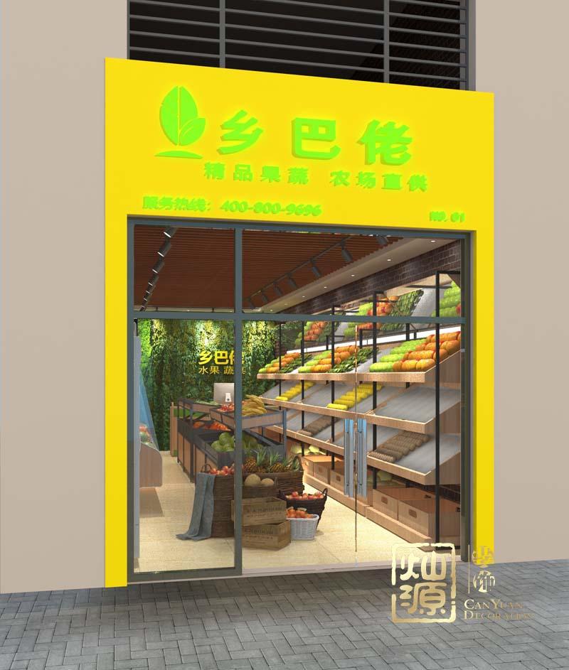 乡巴佬水果店商铺亿博国际开户案例-灿源装饰