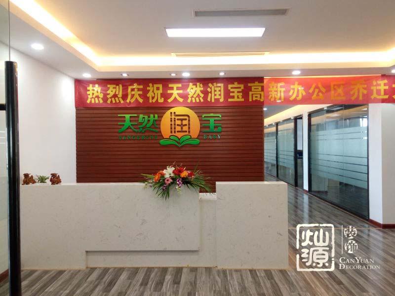 利遠集團子公司-天然潤寶辦公室億博國際開戶施工案例--燦源裝飾