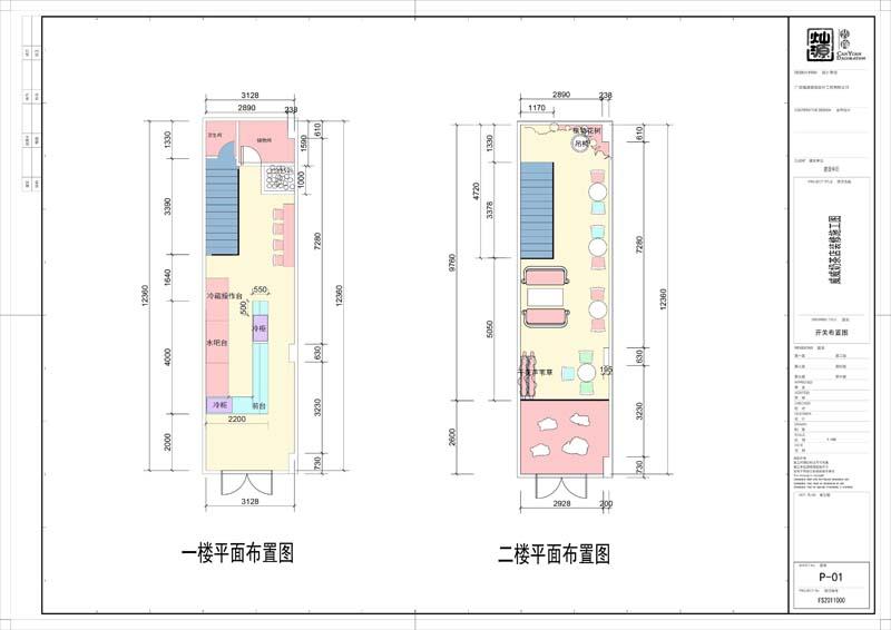 网红奶茶店设计亿博国际开户平面图