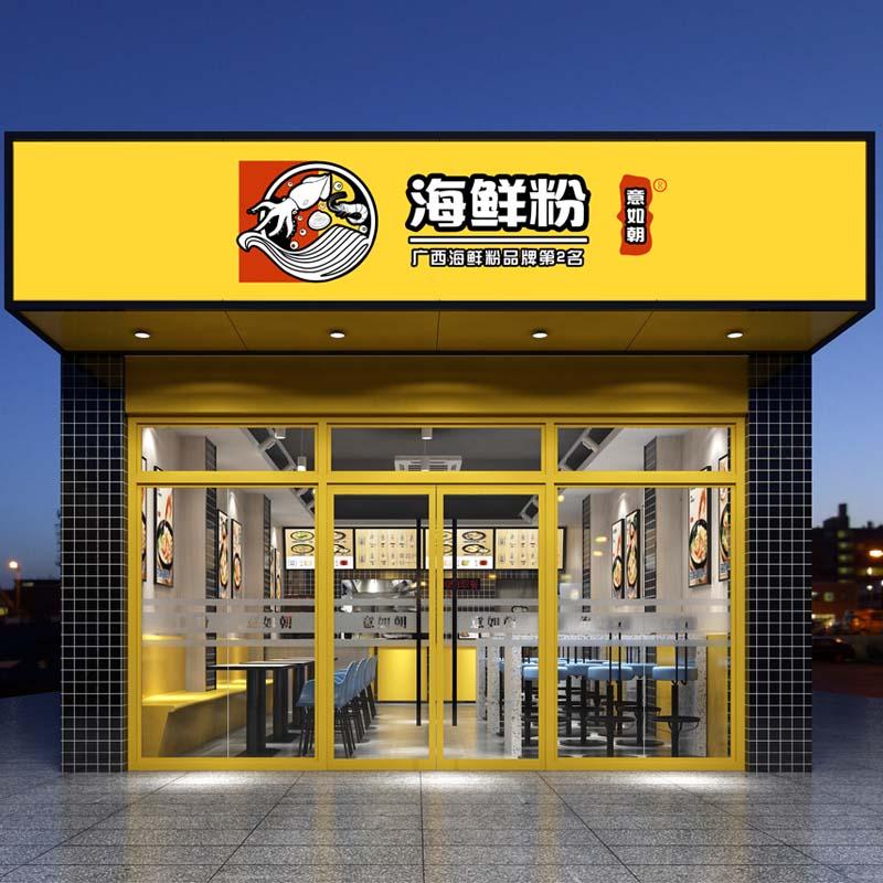 廣西都安意如朝海鮮粉餐飲店億博國際開戶案例-燦源裝飾