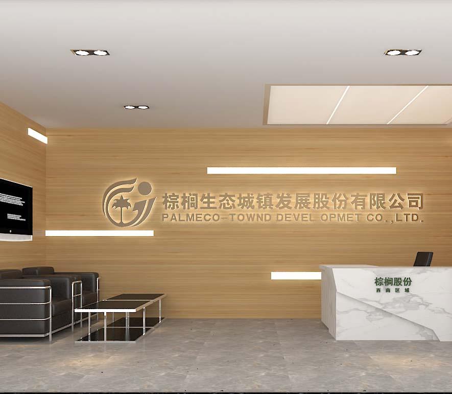棕櫚生態城鎮發展公司辦公室億博國際開戶案例-燦源裝飾