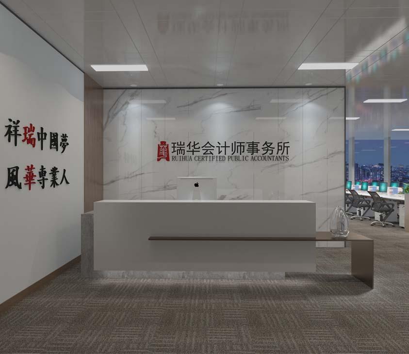 合景瑞华会计事务所五象新区办公室亿博国际开户案例-灿源装饰