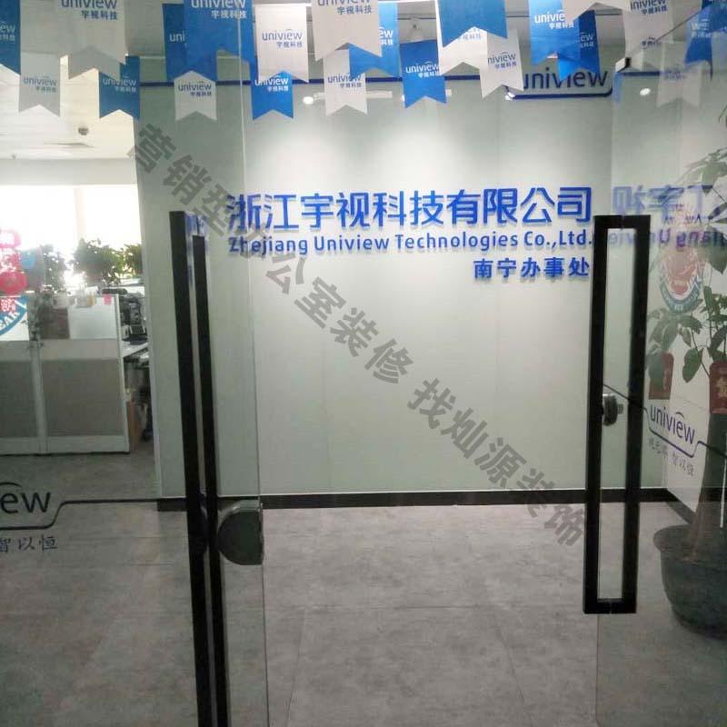 宇视科技公司现代科技办公室亿博国际开户案例-灿源装饰